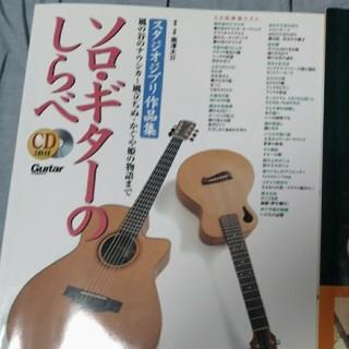 ジブリ(ジブリ)のソロギターのしらべ ジブリ(ポピュラー)