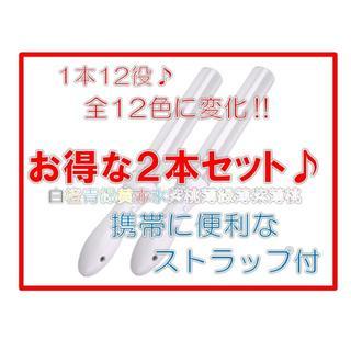 2本セット♪新品■マルチカラースティック型ペンライト ライブ コンサート(アイドルグッズ)