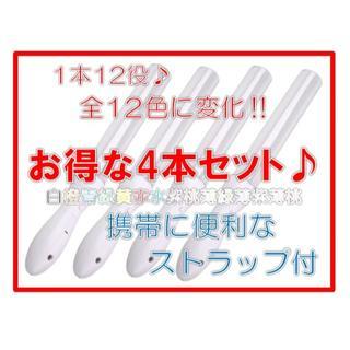 4本セット♪新品■マルチカラースティック型ペンライト ライブ コンサート(アイドルグッズ)