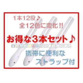 3本セット♪新品■マルチカラースティック型ペンライト ライブ コンサート(アイドルグッズ)