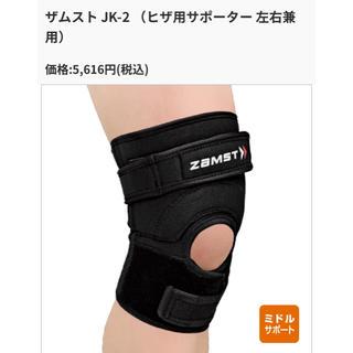 ザムスト(ZAMST)の未使用 ザムスト 膝サポーター JK-2  LL 左右兼用(トレーニング用品)