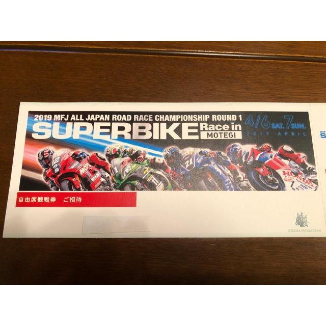 4/6.7 Super Bike Race in Motegi 観戦ご招待券2枚 チケットのスポーツ(モータースポーツ)の商品写真