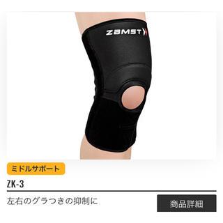 ザムスト(ZAMST)の美品 ザムストZK-3 LL  左右兼用(トレーニング用品)