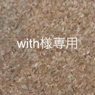 with様専用(ドライフラワー)