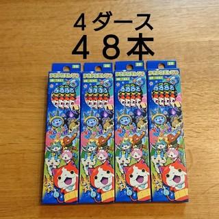 ショウワノート - 【新品】妖怪ウォッチ   かきかた鉛筆 2B  4ダース