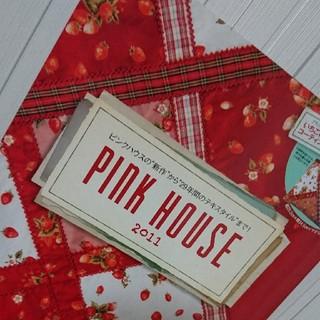 ピンクハウス(PINK HOUSE)のピンクハウス 2011 ムック本のみ (ファッション)