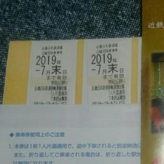 キンテツヒャッカテン(近鉄百貨店)の☆★☆ 近鉄 乗車券 2枚 2019年7月末日 ☆★☆(鉄道乗車券)