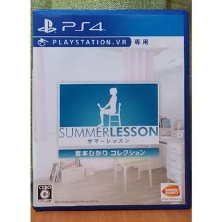 プレイステーションヴィーアール(PlayStation VR)のサマーレッスン 宮本ひかりコレクション(家庭用ゲームソフト)