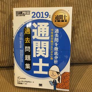 ショウエイシャ(翔泳社)の2019 通関士 過去問題集 2019(資格/検定)