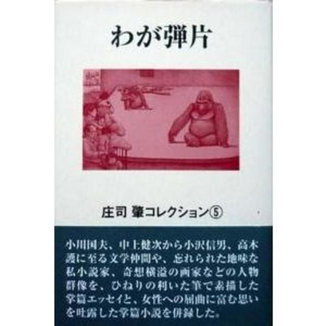 わが弾片』(庄司肇コレクション 5)※掌篇小説集『ぼくのラプソディー ...