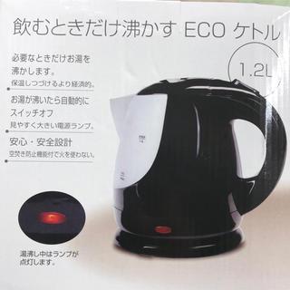 ティファール(T-fal)の電気ケトル エコケトル 黒 新品 未使用(電気ケトル)