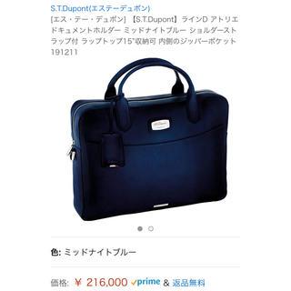 エステーデュポン(S.T. Dupont)のS.T.Dupont デュポン アトリエ ドキュメントホルダー (ビジネスバッグ)