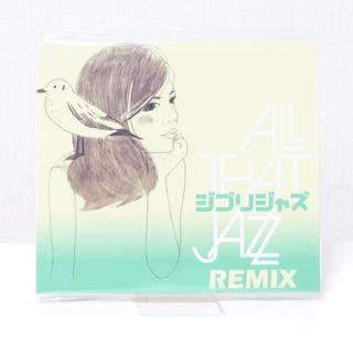 ジブリ(ジブリ)の【13曲】ジブリジャズ・リミックス(ジャズ)