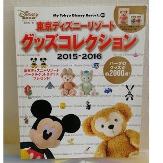 ディズニー(Disney)の東京ディズニーリゾート グッズコレクション 2015-2016(アート/エンタメ)