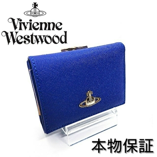 ヴィヴィアンウエストウッド(Vivienne Westwood)の【新品】ヴィヴィアンウエストウッド コンパクト財布 ブルー サフィアーノ(財布)
