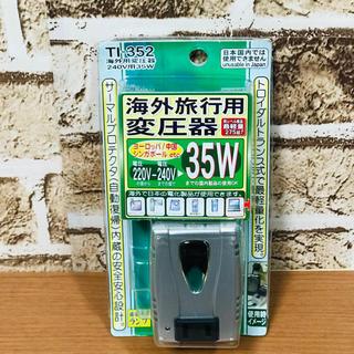 カシムラ(Kashimura)の変圧器   ★ 海外旅行用  ★ ti-352  ★ 携帯用  ★コンパクト(変圧器/アダプター)