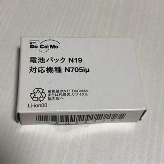 エヌイーシー(NEC)の 電池パック N19(バッテリー/充電器)