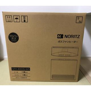 ノーリツ(NORITZ)のガスファンヒーター プロパンガス用(ファンヒーター)