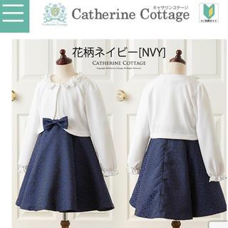 44333b18b3635 Catherine Cottage - パニエ付☆キャサリンコテージ 130 花柄ワンピース ...