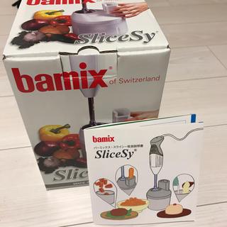 バーミックス(bamix)の新品未使用 スライシー(調理道具/製菓道具)