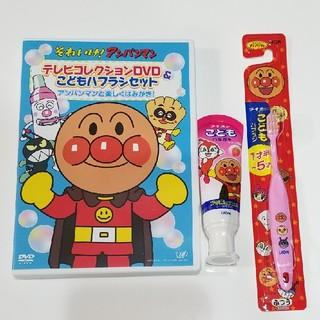 アンパンマン(アンパンマン)のアンパンマンDVD&歯ブラシセット(歯ブラシ/歯みがき用品)