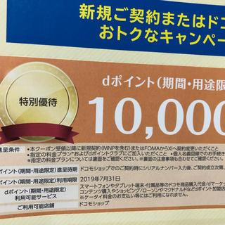エヌティティドコモ(NTTdocomo)の【迅速発送】docomo(ドコモ) クーポン 10000ポイント(その他)