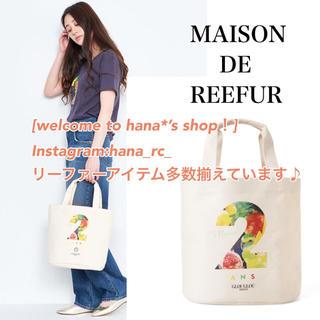 メゾンドリーファー(Maison de Reefur)のメゾンドリーファー 2ndアニバーサリートートバッグ ハンドバッグ(トートバッグ)