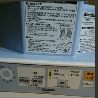 ゾウジルシ(象印)のZOJIRUSHI 布団乾燥機衣類乾燥機(衣類乾燥機)