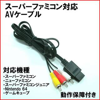 ニンテンドウ64(NINTENDO 64)の任天堂 互換AVケーブル 3色ケーブル スーファミ 64 GC(家庭用ゲームソフト)