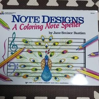 バスティン メソード『ドットtoドット』『ノート・デザイン』*(ピアノ)