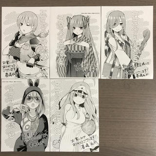 コウダンシャ(講談社)の【新品】五等分の花嫁 イラストペーパー 5種セット(少年漫画)