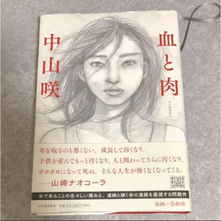 血と肉 中山咲(文学/小説)