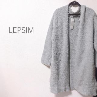 レプシィム(LEPSIM)の新品タグ付き★ロングカーディガンFサイズ★アイスグレーカラー(カーディガン)