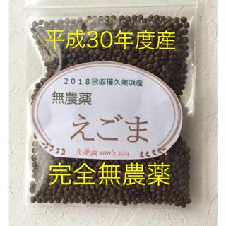 えごま 種 実 完全無農薬(乾物)