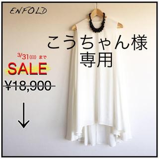 エンフォルド(ENFOLD)のENFOLD ◆ シフォンワンピース(ロングワンピース/マキシワンピース)