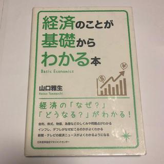 ニホンノウリツキョウカイ(日本能率協会)の経済のことが基礎からわかる本/山口雅生(ビジネス/経済)