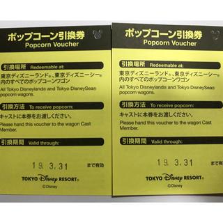 ディズニー(Disney)の値下げ ポップコーン引換券 ディズニー(フード/ドリンク券)