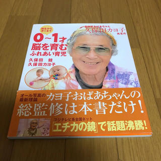 脳科学おばあちゃん久保田カヨ子先生の誕生から歩くまで0~1才脳を育むふれあい育児(住まい/暮らし/子育て)