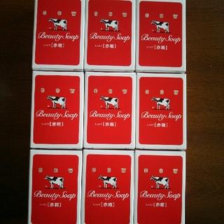 ギュウニュウセッケン(牛乳石鹸)の牛乳石鹸赤箱9個(ボディソープ / 石鹸)