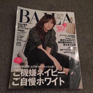 BAILA 5月号(その他)