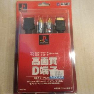 PlayStation - PS2 PS3用 高画質D端子ケーブル HGメタル