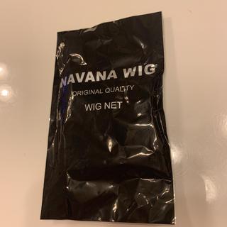 ナバーナウィッグ(NAVANA WIG)の未開封!♡NAVANA WIG ナバーナウィッグ ウィッグネット♡(その他)
