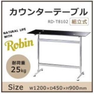 桜屋工業謹製 カウンターテーブル RD-T8102 Amazon最安値対抗価格!(バーテーブル/カウンターテーブル)
