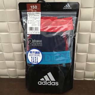 アディダス(adidas)の新品 150★アディダス ボクサーパンツ 2枚組★吸汗速乾 男の子(下着)