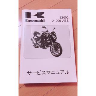 Kawasaki z1000 ABS サービスマニュアル(カタログ/マニュアル)