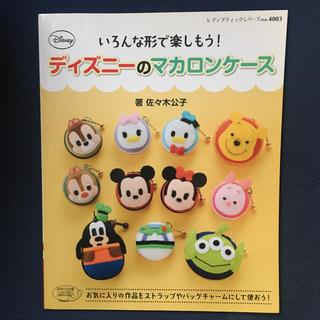 ディズニー(Disney)のディズニーのマカロンケース いろんな形で楽しもう!(趣味/スポーツ/実用)