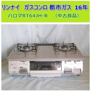 リンナイ(Rinnai)の【予約あり】リンナイ ガスコンロ 都市ガス  16年 【中古良品】(調理機器)