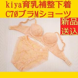 キヤ(Kiya)のkiyaキヤC70ブラジャーMパンツショーツセット育乳補整下着サーモンピンク(ブラ&ショーツセット)