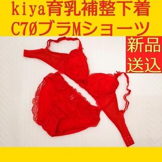 キヤ(Kiya)のkiyaキヤC70ブラジャーMパンツショーツセット育乳補整下着レッド(ブラ&ショーツセット)