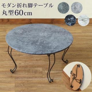 送料無料! モダン折れ脚テーブル 大理石柄 丸型 4色(ローテーブル)